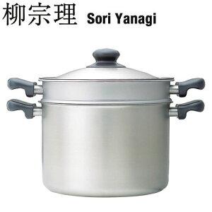 柳宗理SORIYANAGIステンレスパスタパン22cm【HLS_DU】【対応】