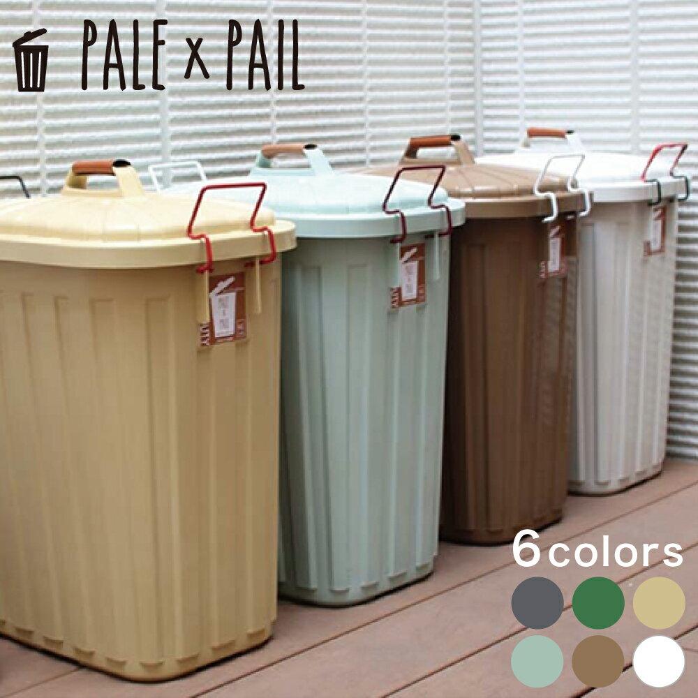 ★スパイス (SPICE) PALE×PALE ペールペール ゴミ箱【全6色】 IWLY4010 【送料無料】