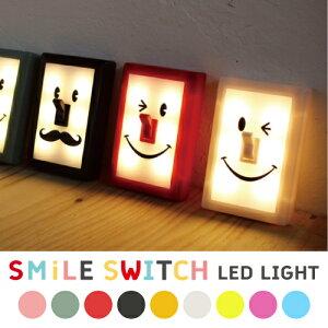 スパイス スマイルスイッチ LEDライト