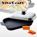ビタクラフト グリルパン シリコングリップ付 ガス・IH対応 電磁調理器 Vita Craft 3001 JAN: 4973673330018【送料無料】