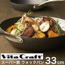 ビタクラフト VitaCraft スーパー鉄 ウォックパン 33cm 2008 【鉄フライパン】【IH対応】【日本製】 【送料無料】【CPY】