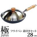 《あす楽》リバーライト 極 JAPAN フライパン 蓋付セット 28cm 1780g 【IH対応】 JAN: 4903449125418 【送料無料】