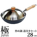 《あす楽》リバーライト 極 JAPAN 炒め鍋 蓋付セット 28cm 1780g 【IH対応】 JAN: 4903449125432 【送料無料】