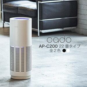 カドー 空気清浄機 AP-C200