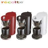 recolte レコルト 1カップコーヒーメーカー ソロカフェ 【全3色】 SLK-1 JAN: 4582180202512【送料無料】