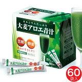 東洋食品科学研究所 大麦アロエ青汁 1箱(4g×60袋)