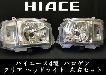 200系ハイエース4型ハロゲンH4純正タイプクリアヘッドライト左右セット新品