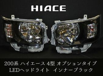 200系ハイエース4型オプションタイプLEDヘッドライトインナーブラック左右セット新品