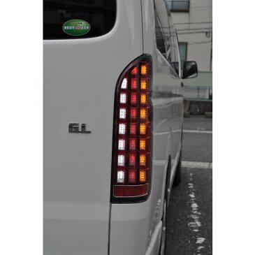 期間限定価格 ハイエース 200系 流れる LED テールライト 左右セット 1型 2型 3型 4型 5型 外装パーツ