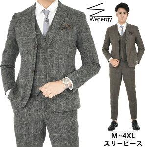 スリムスーツ スリーピース スーツ メンズ 大きいサイズ 大きめ おしゃれ 上下 ベスト セット きれいめ 3ピース 上下セット スーツ ジャケット ビジネス カジュアル スタイリッシュ スマート ビジネススーツ 細身 春 秋 着こなし 送料無料