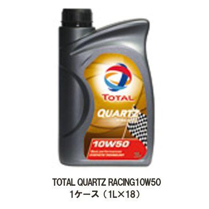 total トタル クォーツ レーシング 10W-50 10W50 1L 1ケース 1L×18 化学合成油 ターボ チューニング車 高性能車 高速走行 大排気量車 エンジンオイル