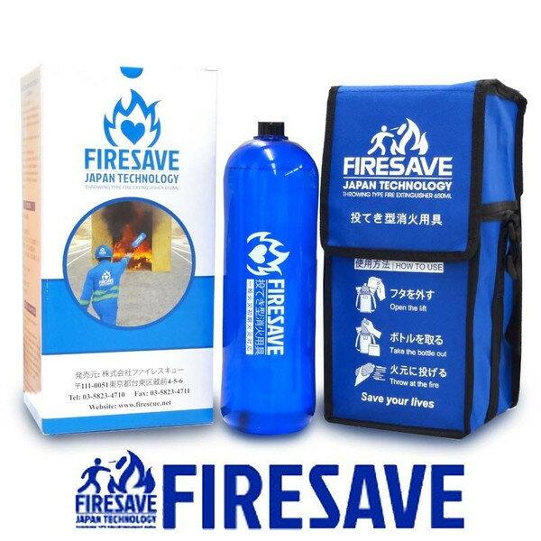 ファイアーセイブ 投てき型消火用具