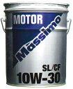マッシモ モーターオイルSL/CF 10W-30 10W30 SL/CF 20L エンジンオイル ペール缶 ガソリン車 ディーゼル車 富士興産