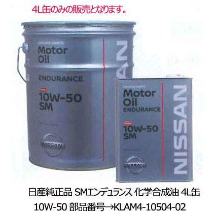 オイル, エンジンオイル Nissan SM 10W-50 10W50 4L KLAM4-10504-02 24 GTR-LM GT-R-LM