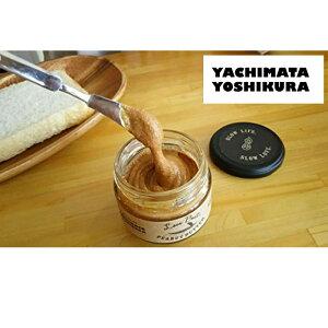 ピーナッツバター なめらかタイプ 甘さ控えめ 国産 手づくり 無添加 千葉県八街産の高級落花生を使用 微糖 美味しい ピーナッツペースト オシャレ