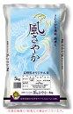 令和元年産 長野県産風さやか 5kg 長野県オリジナル米 あっさり食感 もっちり 旨味 甘味 粘り 白米 米 お米 ライス
