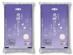 令和2年産 特別栽培米 岐阜飛騨コシヒカリ 10kg(5kg×2) 清流の国 岐阜ブランド米 飛騨地域産 ごはん お米 ライス おにぎり