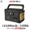 ポータブル電源 JVC BN-RB5-C 500W 1440