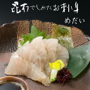 昆布しめ刺し身 めだい 50g 富山名産 国産の新鮮魚介を北...