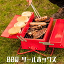 ツールボックス型 BBQグリル アウトドア ソロキャンプ BBQ に最適 工具箱タイプ おしゃれなバーベキューグリル BBQ Toolbox SUCKUK 炭 チャコール 一人 庭