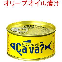サバ缶 鯖缶 サヴァ CAVA さばの オリーブオイル漬け 缶詰 岩手県産 国産鯖を使った おしゃれで 美味しく どんなレシピにも合います