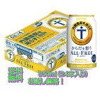 【3ケース送料無料】ノンアルコールビールサントリーオールフリー(350ml缶×24本)3ケース