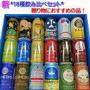【送料無料】定番人気商品 Newクラフトビール 18種18本