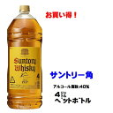 サントリー ウイスキー ペットボトル 角瓶 4000ml(ブレンデッドウイスキー)