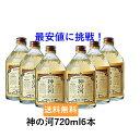 【送料無料】神の河 麦焼酎 25度 720ml 瓶1ケース(6本)