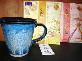 金箔入コーヒー『金澤美人珈琲』&【九谷焼】マグカップ『木立』