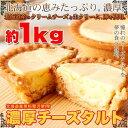 【訳あり】濃厚チーズタルトどっさり1kg