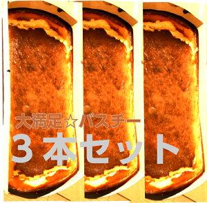 マツコの知らない世界で大反響バスクチーズケーキ お得な3本セット登場 冷凍 約6人分 第4のチーズケーキ マツコの知らない世界 で紹介 ベイクドチーズケーキ に次ぐ チーズケーキ バスチー 北海道産