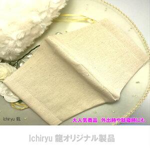 Ichiryu龍オリジナル製品 立体 おやすみ布マスク 大人用 保湿 くりかえし洗える 保湿 おしゃれ おやすみマスク 呼吸が楽 ネコポス早い メンズにおすすめ