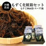 沖縄特産島もずく化粧箱セット(300g6袋+もずくスープ1瓶)【送料無料】