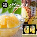 【送料無料】沖縄県産パインアップル缶詰2缶化粧箱入り