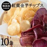 【送料無料】紅黄金芋チップス(10袋)