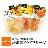 【送料無料】沖縄県産ドライフルーツ(マンゴ−・パイン・たんかん各1袋づつ合計3袋)