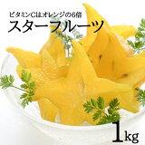 【送料無料】沖縄県産スタ−フル−ツ1kg(4〜9玉)
