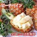【即発送可・送料無料】沖縄県産ピーチパイン2.4kg以上(2
