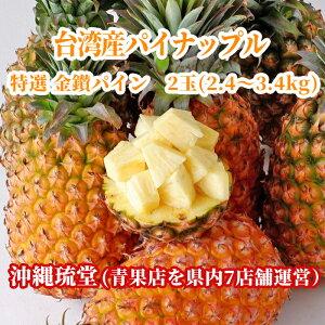 【送料無料・即発送可】台湾産パイナップル 特選金鑽パイン2玉(2.4〜3.4kg)台湾パイン きんさんパイン 鳳梨 大玉 甘熟 芯までおいしい