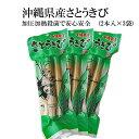 【送料無料】沖縄産さとうきび食用2本×3袋 無添加レトルト殺菌済み