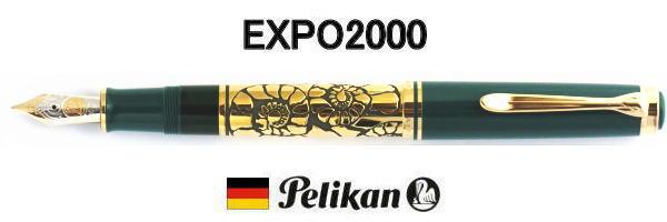 【万年筆 ペリカン】限定品 EXPO2000 ネイチャー:りゅうけんどう(筆記具・文房具)