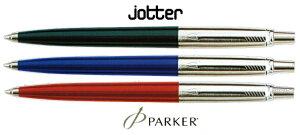 パーカー ジョッタースペシャル ボールペン 青 S1140342