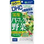 DHC国産パーフェクト野菜プレミアム60日分240粒