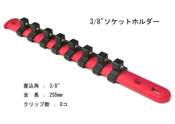 ネコポス  3/8インチ8pc樹脂製赤色ソケットホルダーH107