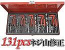 ネジ山補修に必須131pcsリコイルヘリサートキットM5、M6、M8、M10、M125サイズA064