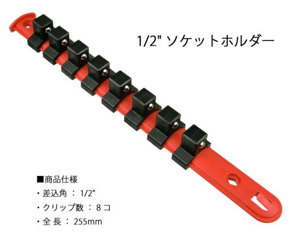 ネコポス  1/2インチ8pc樹脂製赤色ソケットホルダーH108