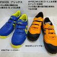 【安全靴】FIS52Sアシックス25.5cm27cm28ブルー×イエロー.オレンジ×ブルー限定色JSAA規格A種認定品αGEL入り3E.先芯安全靴