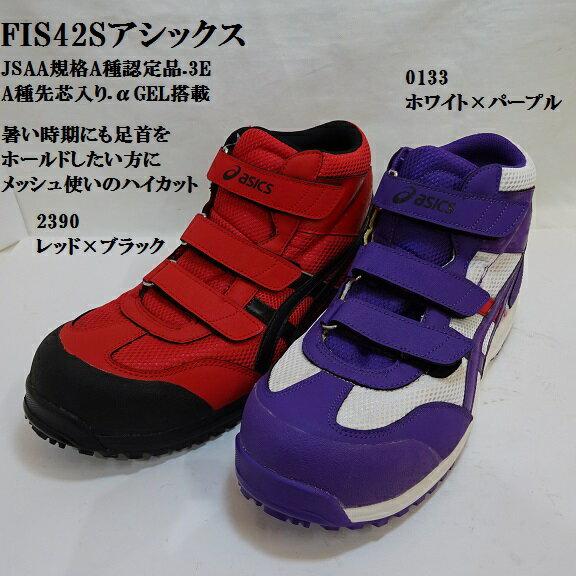 【安全靴】FIS42Sアシックス25cm25.5cm26cm26.5cm27cm28cmホワイト×パープル.レッド×ブラックJSAA規格A種認定品αGEL入り3E.先芯安全靴