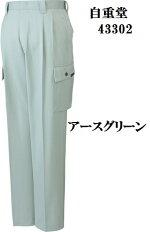 【自重堂】43302ツータックカーゴパンツ安い秋服作業服クロムシルバー.アースグリーン91.96cm帯電防止素材使用